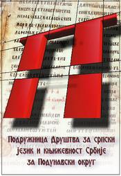 Интердисциплинарно тумачење књижевног дела у настави српског језика и књижевности у основној и средњој школи
