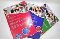 Актив директора основних и средњих школа (тема завршни испит)