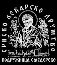 XXXV Смедеревски лекарски дани