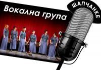 """Наступ женске вокалне групе """"Шапчанке"""""""
