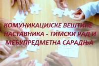 Комуникацијске вештине наставника – тимски рад и међупредметна сарадња