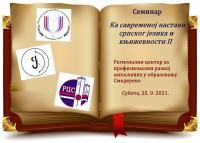 Ка савременој настави српског језика и књижевности